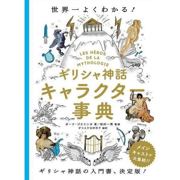 ギリシャ神話キャラクター事典―世界一よくわかる! [単行本]