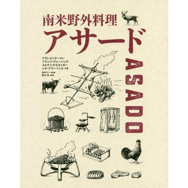 南米野外料理アサード [単行本]