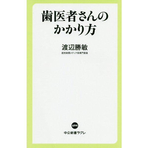 歯医者さんのかかり方(中公新書ラクレ) [新書]