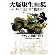 大塚康生画集―「ルパン三世」と車と機関車と [単行本]