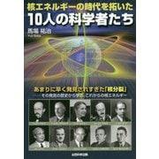 核エネルギーの時代を拓いた10人の科学者たち [単行本]