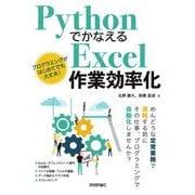 PythonでかなえるExcel作業効率化 [単行本]