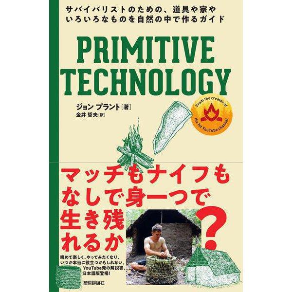 PRIMITIVE TECHNOLOGY ── サバイバリストのための、道具や家やいろいろなものを自然の中で作るガイド [単行本]