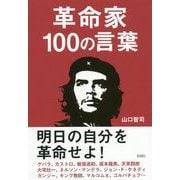 革命家100の言葉 [単行本]
