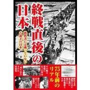 終戦直後の日本-教科書には載っていない占領下の日本 [単行本]