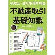 税理士・会計事務所職員のための不動産取引の基礎知識 [単行本]