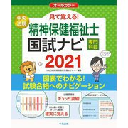 見て覚える!精神保健福祉士国試ナビ 専門科目〈2021〉 [単行本]