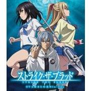 ストライク・ザ・ブラッド OVAⅢまとめ見 Blu-ray