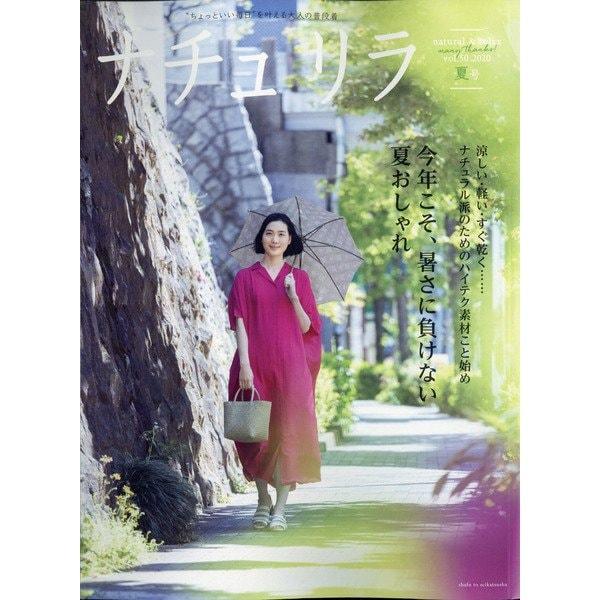 ナチュリラ 2020年 08月号 [雑誌]