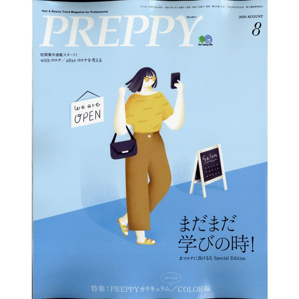 PREPPY (プレッピー) 2020年 08月号 [雑誌]
