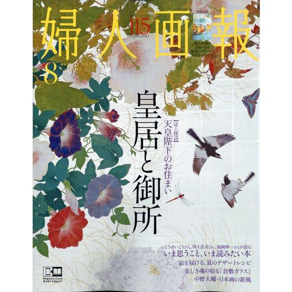 婦人画報 2020年 08月号 [雑誌]