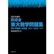 2021年度用 鉄緑会東大数学問題集 資料・問題篇/解答篇 2011-2020 [単行本]