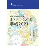 毎日を幸せにするホ・オポノポノ手帳2021 [単行本]