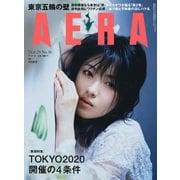 AERA (アエラ) 2020年 6/29号 [雑誌]