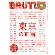 BRUTUS (ブルータス) 2020年 7/15号 [雑誌]