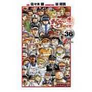 KING GOLF<36>(少年サンデーコミックス) [コミック]