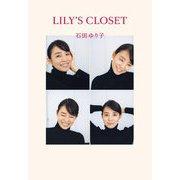 LILY'S CLOSET [単行本]