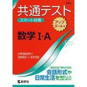 共通テスト スマート対策 数学Ⅰ・A [アップデート版](Smart Startシリーズ) [全集叢書]