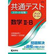 共通テスト スマート対策 数学Ⅱ・B [アップデート版](Smart Startシリーズ) [全集叢書]
