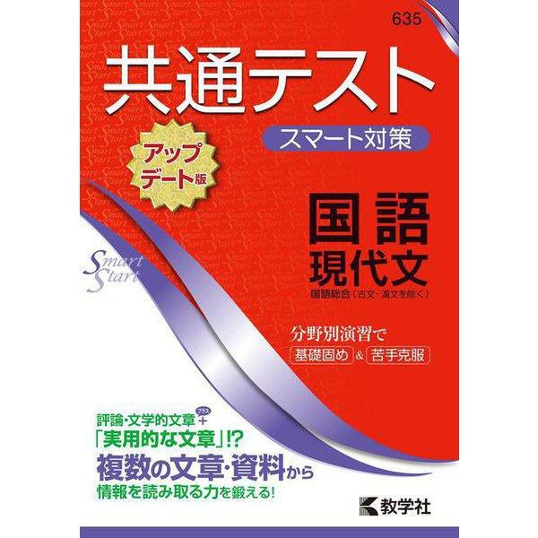 共通テスト スマート対策 国語(現代文) [アップデート版](Smart Startシリーズ) [全集叢書]