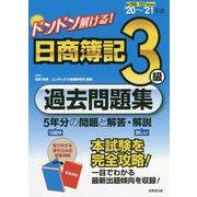ドンドン解ける!日商簿記3級過去問題集〈'20~'21年版〉 [単行本]