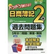 ドンドン解ける!日商簿記2級過去問題集〈'20~'21年版〉 [単行本]
