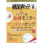 糖尿病ケア2020年8月号<17巻8号> [単行本]