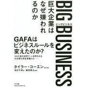 BIG BUSINESS(ビッグビジネス)―巨大企業はなぜ嫌われるのか [単行本]