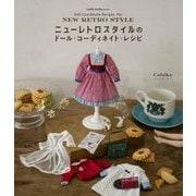 ニューレトロスタイルのドール・コーディネイト・レシピ(Dolly*Dolly Books) [単行本]