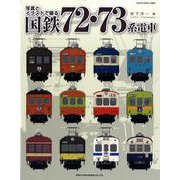 写真とイラストで綴る 国鉄72・73系電車 [ムックその他]