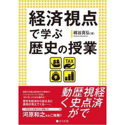 経済視点で学ぶ歴史の授業 [単行本]
