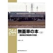 無蓋車の本〈上〉―国鉄制式無蓋車の系譜(RM LIBRARY〈244〉) [単行本]