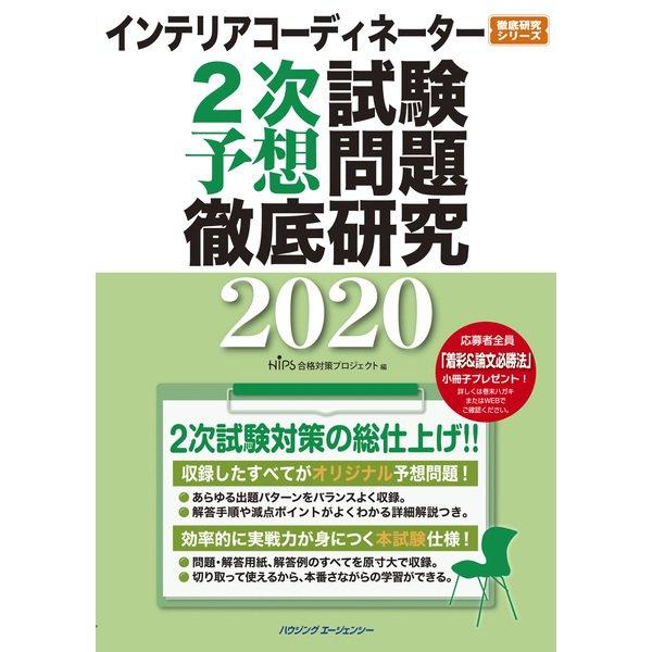 インテリアコーディネーター2次試験 予想問題徹底研究2020 [単行本]