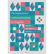 Perioperative communication in English 麻酔科医師・手術室看護師のための周術期英語コミュニケーション [単行本]