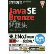 徹底攻略Java SE Bronze問題集 1Z0-818対応 [単行本]