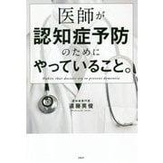 健康・家庭医学