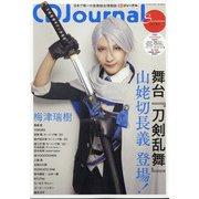 CD Journal (ジャーナル) 2020年 08月号 [雑誌]
