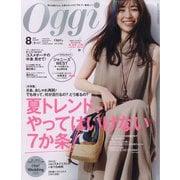 Oggi (オッジ) 2020年 08月号 [雑誌]