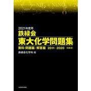 2021年度用 鉄緑会東大化学問題集 資料・問題篇/解答篇 2011-2020 [単行本]