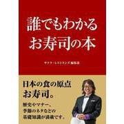 誰でもわかるお寿司の本 [単行本]
