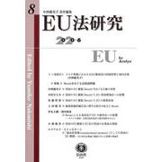 EU法研究 第8号 [全集叢書]