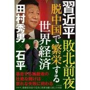 習近平敗北前夜 脱中国で繁栄する世界経済 [単行本]