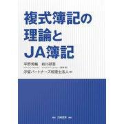 複式簿記の理論とJA簿記 [単行本]