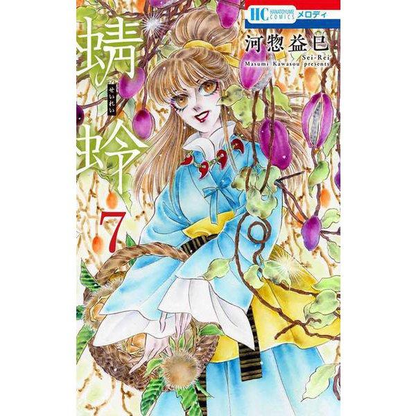蜻蛉 7(花とゆめコミックス) [コミック]