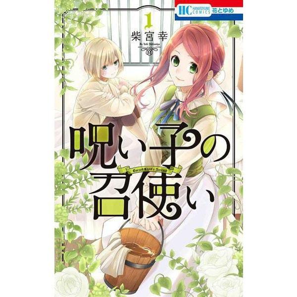 呪い子の召使い 1(花とゆめコミックス) [コミック]