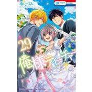 俺様ティーチャー 29(花とゆめコミックス) [コミック]