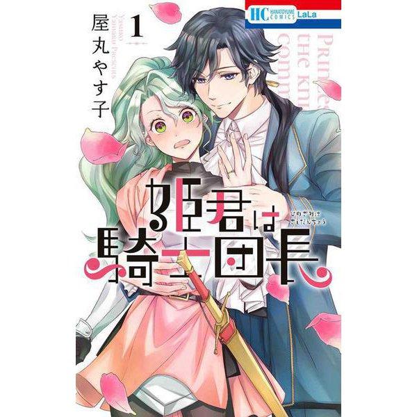 姫君は騎士団長 1(花とゆめコミックス) [コミック]