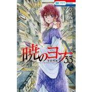 暁のヨナ 33(花とゆめコミックス) [コミック]