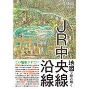 地図で読み解くJR中央線沿線 [単行本]