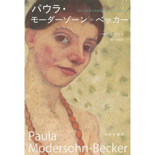 パウラ・モーダーゾーン=ベッカー-初めて裸体の自画像を描いた女性画家 [単行本]